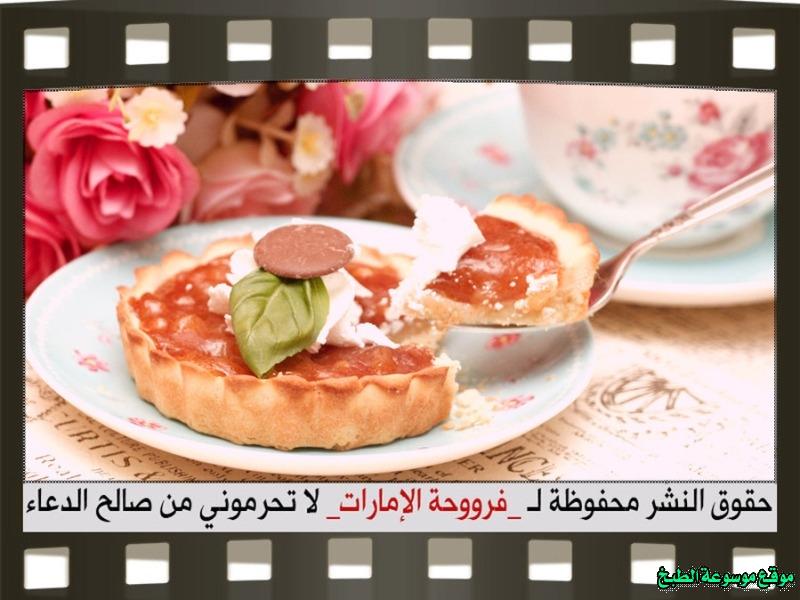 http://photos.encyclopediacooking.com/image/recipes_pictures-apple-pie-tart-recipe-easy-%D8%B7%D8%B1%D9%8A%D9%82%D8%A9-%D8%B9%D9%85%D9%84-%D8%AA%D8%A7%D8%B1%D8%AA-%D8%A7%D9%84%D8%AA%D9%81%D8%A7%D8%AD-%D9%81%D8%B1%D9%88%D8%AD%D8%A9-%D8%A7%D9%84%D8%A7%D9%85%D8%A7%D8%B1%D8%A7%D8%AA-%D8%A8%D8%A7%D9%84%D8%B5%D9%88%D8%B1-%D8%AE%D8%B7%D9%88%D8%A9-%D8%A8%D8%AE%D8%B7%D9%88%D8%A924.jpg