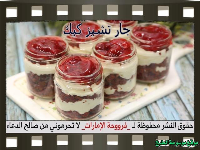 -arabic-dessert-recipes-حلويات فروحة الامارات-حلى جار التشيز كيك بالصور