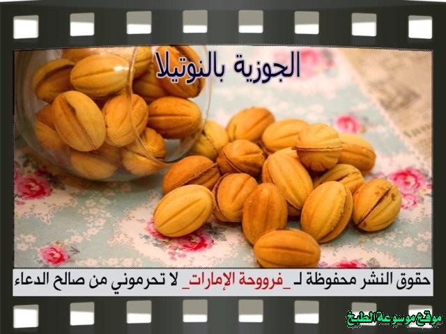 -arabic-dessert-recipes-حلويات فروحة الامارات-حلى جوزية النوتيلا بالصور
