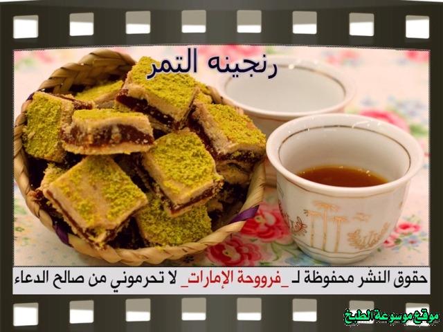 -arabic-dessert-recipes-حلويات فروحة الامارات-حلى رنجينه التمر بالصور