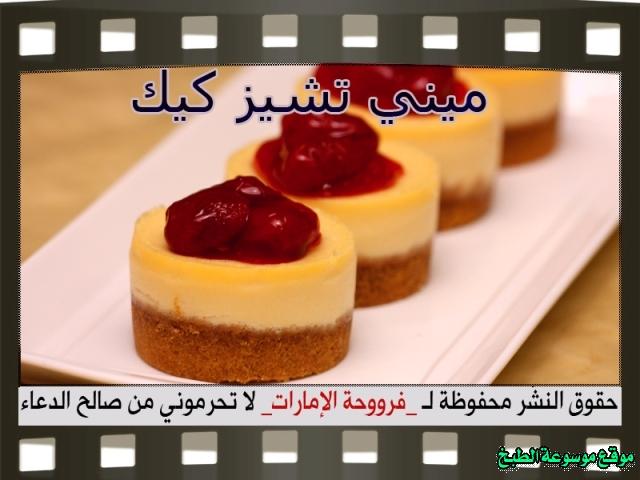 -arabic-dessert-recipes-حلويات فروحة الامارات-حلى ميني تشيز كيك بالصور