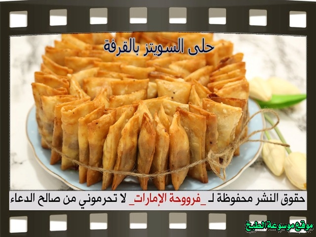 -arabic-dessert-recipes-حلويات فروحة الامارات-طريقة عمل حلى السويتز بالقرفه بالصور