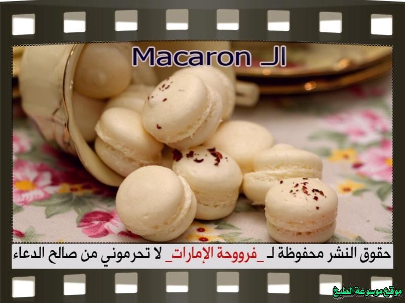 http://photos.encyclopediacooking.com/image/recipes_pictures-arabic-dessert-recipes-%D8%AD%D9%84%D9%88%D9%8A%D8%A7%D8%AA-%D9%81%D8%B1%D9%88%D8%AD%D8%A9-%D8%A7%D9%84%D8%A7%D9%85%D8%A7%D8%B1%D8%A7%D8%AA-%D8%B7%D8%B1%D9%8A%D9%82%D8%A9-%D8%B9%D9%85%D9%84-%D8%AD%D9%84%D9%89-%D8%A7%D9%84%D9%85%D8%A7%D9%83%D8%B1%D9%88%D9%86-macaron-recipe-%D8%A8%D8%A7%D9%84%D8%B5%D9%88%D8%B1.jpg
