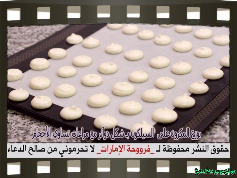 http://photos.encyclopediacooking.com/image/recipes_pictures-arabic-dessert-recipes-%D8%AD%D9%84%D9%88%D9%8A%D8%A7%D8%AA-%D9%81%D8%B1%D9%88%D8%AD%D8%A9-%D8%A7%D9%84%D8%A7%D9%85%D8%A7%D8%B1%D8%A7%D8%AA-%D8%B7%D8%B1%D9%8A%D9%82%D8%A9-%D8%B9%D9%85%D9%84-%D8%AD%D9%84%D9%89-%D8%A7%D9%84%D9%85%D8%A7%D9%83%D8%B1%D9%88%D9%86-macaron-recipe-%D8%A8%D8%A7%D9%84%D8%B5%D9%88%D8%B115.jpg