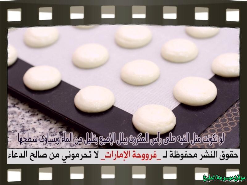 http://photos.encyclopediacooking.com/image/recipes_pictures-arabic-dessert-recipes-%D8%AD%D9%84%D9%88%D9%8A%D8%A7%D8%AA-%D9%81%D8%B1%D9%88%D8%AD%D8%A9-%D8%A7%D9%84%D8%A7%D9%85%D8%A7%D8%B1%D8%A7%D8%AA-%D8%B7%D8%B1%D9%8A%D9%82%D8%A9-%D8%B9%D9%85%D9%84-%D8%AD%D9%84%D9%89-%D8%A7%D9%84%D9%85%D8%A7%D9%83%D8%B1%D9%88%D9%86-macaron-recipe-%D8%A8%D8%A7%D9%84%D8%B5%D9%88%D8%B116.jpg