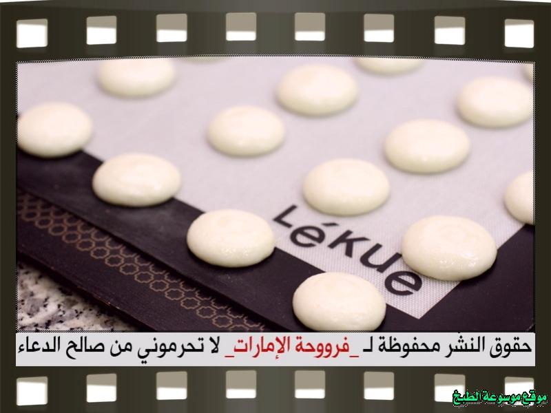 http://photos.encyclopediacooking.com/image/recipes_pictures-arabic-dessert-recipes-%D8%AD%D9%84%D9%88%D9%8A%D8%A7%D8%AA-%D9%81%D8%B1%D9%88%D8%AD%D8%A9-%D8%A7%D9%84%D8%A7%D9%85%D8%A7%D8%B1%D8%A7%D8%AA-%D8%B7%D8%B1%D9%8A%D9%82%D8%A9-%D8%B9%D9%85%D9%84-%D8%AD%D9%84%D9%89-%D8%A7%D9%84%D9%85%D8%A7%D9%83%D8%B1%D9%88%D9%86-macaron-recipe-%D8%A8%D8%A7%D9%84%D8%B5%D9%88%D8%B117.jpg