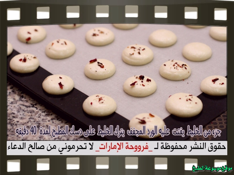 http://photos.encyclopediacooking.com/image/recipes_pictures-arabic-dessert-recipes-%D8%AD%D9%84%D9%88%D9%8A%D8%A7%D8%AA-%D9%81%D8%B1%D9%88%D8%AD%D8%A9-%D8%A7%D9%84%D8%A7%D9%85%D8%A7%D8%B1%D8%A7%D8%AA-%D8%B7%D8%B1%D9%8A%D9%82%D8%A9-%D8%B9%D9%85%D9%84-%D8%AD%D9%84%D9%89-%D8%A7%D9%84%D9%85%D8%A7%D9%83%D8%B1%D9%88%D9%86-macaron-recipe-%D8%A8%D8%A7%D9%84%D8%B5%D9%88%D8%B118.jpg