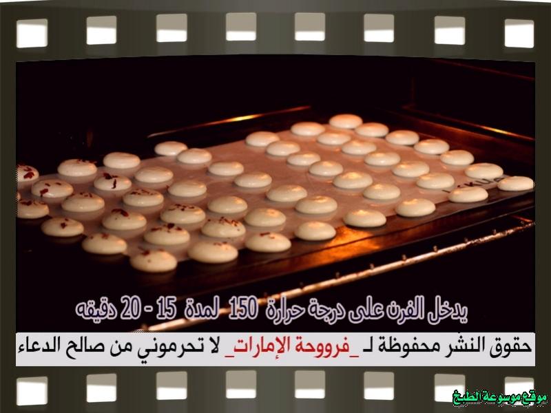 http://photos.encyclopediacooking.com/image/recipes_pictures-arabic-dessert-recipes-%D8%AD%D9%84%D9%88%D9%8A%D8%A7%D8%AA-%D9%81%D8%B1%D9%88%D8%AD%D8%A9-%D8%A7%D9%84%D8%A7%D9%85%D8%A7%D8%B1%D8%A7%D8%AA-%D8%B7%D8%B1%D9%8A%D9%82%D8%A9-%D8%B9%D9%85%D9%84-%D8%AD%D9%84%D9%89-%D8%A7%D9%84%D9%85%D8%A7%D9%83%D8%B1%D9%88%D9%86-macaron-recipe-%D8%A8%D8%A7%D9%84%D8%B5%D9%88%D8%B119.jpg