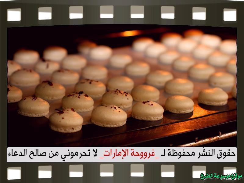 http://photos.encyclopediacooking.com/image/recipes_pictures-arabic-dessert-recipes-%D8%AD%D9%84%D9%88%D9%8A%D8%A7%D8%AA-%D9%81%D8%B1%D9%88%D8%AD%D8%A9-%D8%A7%D9%84%D8%A7%D9%85%D8%A7%D8%B1%D8%A7%D8%AA-%D8%B7%D8%B1%D9%8A%D9%82%D8%A9-%D8%B9%D9%85%D9%84-%D8%AD%D9%84%D9%89-%D8%A7%D9%84%D9%85%D8%A7%D9%83%D8%B1%D9%88%D9%86-macaron-recipe-%D8%A8%D8%A7%D9%84%D8%B5%D9%88%D8%B120.jpg