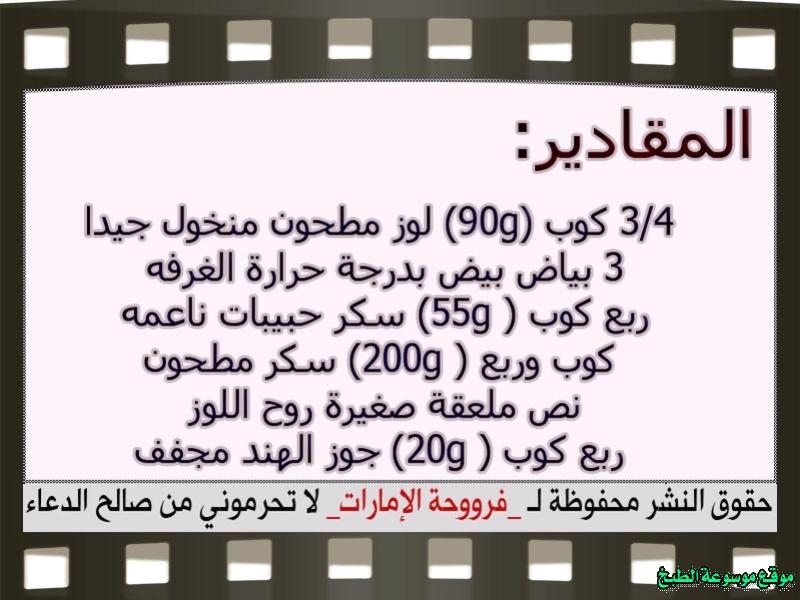 http://photos.encyclopediacooking.com/image/recipes_pictures-arabic-dessert-recipes-%D8%AD%D9%84%D9%88%D9%8A%D8%A7%D8%AA-%D9%81%D8%B1%D9%88%D8%AD%D8%A9-%D8%A7%D9%84%D8%A7%D9%85%D8%A7%D8%B1%D8%A7%D8%AA-%D8%B7%D8%B1%D9%8A%D9%82%D8%A9-%D8%B9%D9%85%D9%84-%D8%AD%D9%84%D9%89-%D8%A7%D9%84%D9%85%D8%A7%D9%83%D8%B1%D9%88%D9%86-macaron-recipe-%D8%A8%D8%A7%D9%84%D8%B5%D9%88%D8%B13.jpg