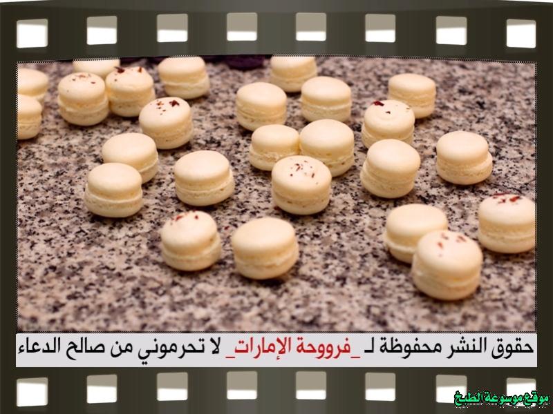 http://photos.encyclopediacooking.com/image/recipes_pictures-arabic-dessert-recipes-%D8%AD%D9%84%D9%88%D9%8A%D8%A7%D8%AA-%D9%81%D8%B1%D9%88%D8%AD%D8%A9-%D8%A7%D9%84%D8%A7%D9%85%D8%A7%D8%B1%D8%A7%D8%AA-%D8%B7%D8%B1%D9%8A%D9%82%D8%A9-%D8%B9%D9%85%D9%84-%D8%AD%D9%84%D9%89-%D8%A7%D9%84%D9%85%D8%A7%D9%83%D8%B1%D9%88%D9%86-macaron-recipe-%D8%A8%D8%A7%D9%84%D8%B5%D9%88%D8%B131.jpg