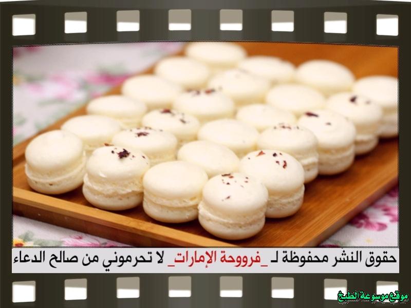 http://photos.encyclopediacooking.com/image/recipes_pictures-arabic-dessert-recipes-%D8%AD%D9%84%D9%88%D9%8A%D8%A7%D8%AA-%D9%81%D8%B1%D9%88%D8%AD%D8%A9-%D8%A7%D9%84%D8%A7%D9%85%D8%A7%D8%B1%D8%A7%D8%AA-%D8%B7%D8%B1%D9%8A%D9%82%D8%A9-%D8%B9%D9%85%D9%84-%D8%AD%D9%84%D9%89-%D8%A7%D9%84%D9%85%D8%A7%D9%83%D8%B1%D9%88%D9%86-macaron-recipe-%D8%A8%D8%A7%D9%84%D8%B5%D9%88%D8%B132.jpg