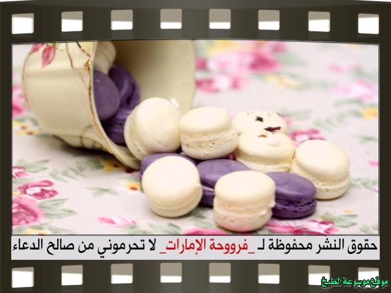 http://photos.encyclopediacooking.com/image/recipes_pictures-arabic-dessert-recipes-%D8%AD%D9%84%D9%88%D9%8A%D8%A7%D8%AA-%D9%81%D8%B1%D9%88%D8%AD%D8%A9-%D8%A7%D9%84%D8%A7%D9%85%D8%A7%D8%B1%D8%A7%D8%AA-%D8%B7%D8%B1%D9%8A%D9%82%D8%A9-%D8%B9%D9%85%D9%84-%D8%AD%D9%84%D9%89-%D8%A7%D9%84%D9%85%D8%A7%D9%83%D8%B1%D9%88%D9%86-macaron-recipe-%D8%A8%D8%A7%D9%84%D8%B5%D9%88%D8%B135.jpg