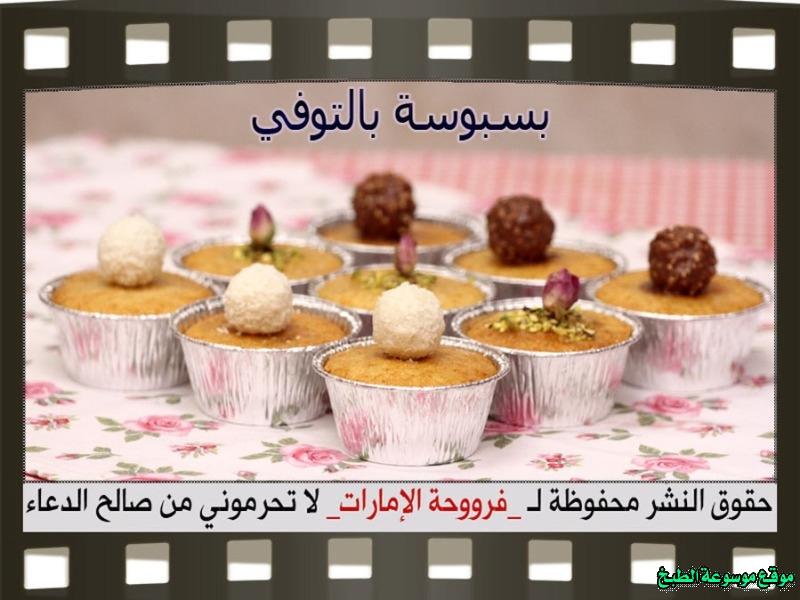 -arabic-dessert-recipes-حلويات فروحة الامارات-طريقة عمل حلى بسبوسة بالتوفي بالصور