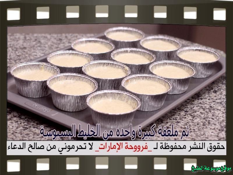 http://photos.encyclopediacooking.com/image/recipes_pictures-arabic-dessert-recipes-%D8%AD%D9%84%D9%88%D9%8A%D8%A7%D8%AA-%D9%81%D8%B1%D9%88%D8%AD%D8%A9-%D8%A7%D9%84%D8%A7%D9%85%D8%A7%D8%B1%D8%A7%D8%AA-%D8%B7%D8%B1%D9%8A%D9%82%D8%A9-%D8%B9%D9%85%D9%84-%D8%AD%D9%84%D9%89-%D8%A8%D8%B3%D8%A8%D9%88%D8%B3%D8%A9-%D8%A8%D8%A7%D9%84%D8%AA%D9%88%D9%81%D9%8A-%D8%A8%D8%A7%D9%84%D8%B5%D9%88%D8%B111.jpg
