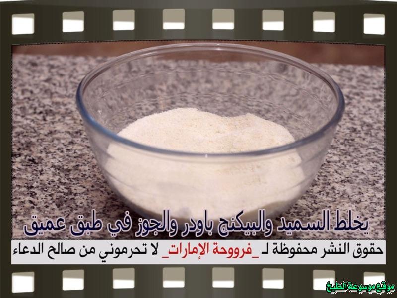 http://photos.encyclopediacooking.com/image/recipes_pictures-arabic-dessert-recipes-%D8%AD%D9%84%D9%88%D9%8A%D8%A7%D8%AA-%D9%81%D8%B1%D9%88%D8%AD%D8%A9-%D8%A7%D9%84%D8%A7%D9%85%D8%A7%D8%B1%D8%A7%D8%AA-%D8%B7%D8%B1%D9%8A%D9%82%D8%A9-%D8%B9%D9%85%D9%84-%D8%AD%D9%84%D9%89-%D8%A8%D8%B3%D8%A8%D9%88%D8%B3%D8%A9-%D8%A8%D8%A7%D9%84%D8%AA%D9%88%D9%81%D9%8A-%D8%A8%D8%A7%D9%84%D8%B5%D9%88%D8%B15.jpg