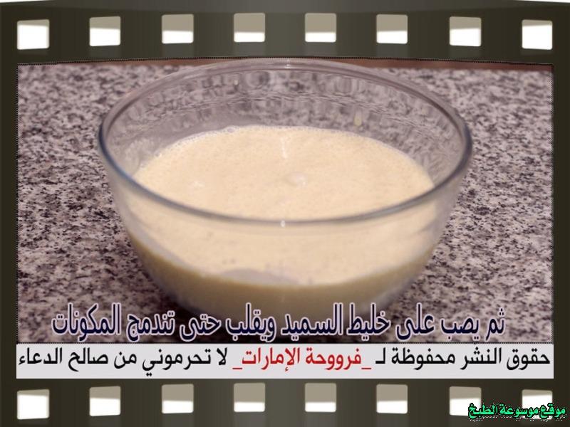 http://photos.encyclopediacooking.com/image/recipes_pictures-arabic-dessert-recipes-%D8%AD%D9%84%D9%88%D9%8A%D8%A7%D8%AA-%D9%81%D8%B1%D9%88%D8%AD%D8%A9-%D8%A7%D9%84%D8%A7%D9%85%D8%A7%D8%B1%D8%A7%D8%AA-%D8%B7%D8%B1%D9%8A%D9%82%D8%A9-%D8%B9%D9%85%D9%84-%D8%AD%D9%84%D9%89-%D8%A8%D8%B3%D8%A8%D9%88%D8%B3%D8%A9-%D8%A8%D8%A7%D9%84%D8%AA%D9%88%D9%81%D9%8A-%D8%A8%D8%A7%D9%84%D8%B5%D9%88%D8%B17.jpg