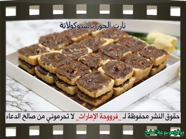 -arabic-dessert-recipes-حلويات فروحة الامارات-طريقة عمل حلى تارت سهل بالشوكولاتة بالصور