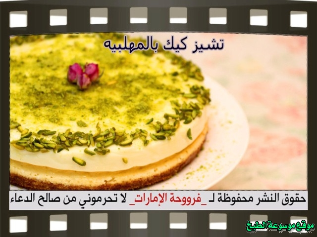 -arabic-dessert-recipes-حلويات فروحة الامارات-طريقة عمل حلى تشيز كيك بالمهلبيه بالصور