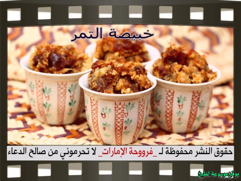 http://photos.encyclopediacooking.com/image/recipes_pictures-arabic-dessert-recipes-%D8%AD%D9%84%D9%88%D9%8A%D8%A7%D8%AA-%D9%81%D8%B1%D9%88%D8%AD%D8%A9-%D8%A7%D9%84%D8%A7%D9%85%D8%A7%D8%B1%D8%A7%D8%AA-%D8%B7%D8%B1%D9%8A%D9%82%D8%A9-%D8%B9%D9%85%D9%84-%D8%AD%D9%84%D9%89-%D8%AE%D8%A8%D9%8A%D8%B5%D8%A9-%D8%A7%D9%84%D8%AA%D9%85%D8%B1-%D8%A8%D8%A7%D9%84%D8%B5%D9%88%D8%B1.jpg