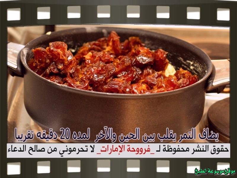 http://photos.encyclopediacooking.com/image/recipes_pictures-arabic-dessert-recipes-%D8%AD%D9%84%D9%88%D9%8A%D8%A7%D8%AA-%D9%81%D8%B1%D9%88%D8%AD%D8%A9-%D8%A7%D9%84%D8%A7%D9%85%D8%A7%D8%B1%D8%A7%D8%AA-%D8%B7%D8%B1%D9%8A%D9%82%D8%A9-%D8%B9%D9%85%D9%84-%D8%AD%D9%84%D9%89-%D8%AE%D8%A8%D9%8A%D8%B5%D8%A9-%D8%A7%D9%84%D8%AA%D9%85%D8%B1-%D8%A8%D8%A7%D9%84%D8%B5%D9%88%D8%B110.jpg