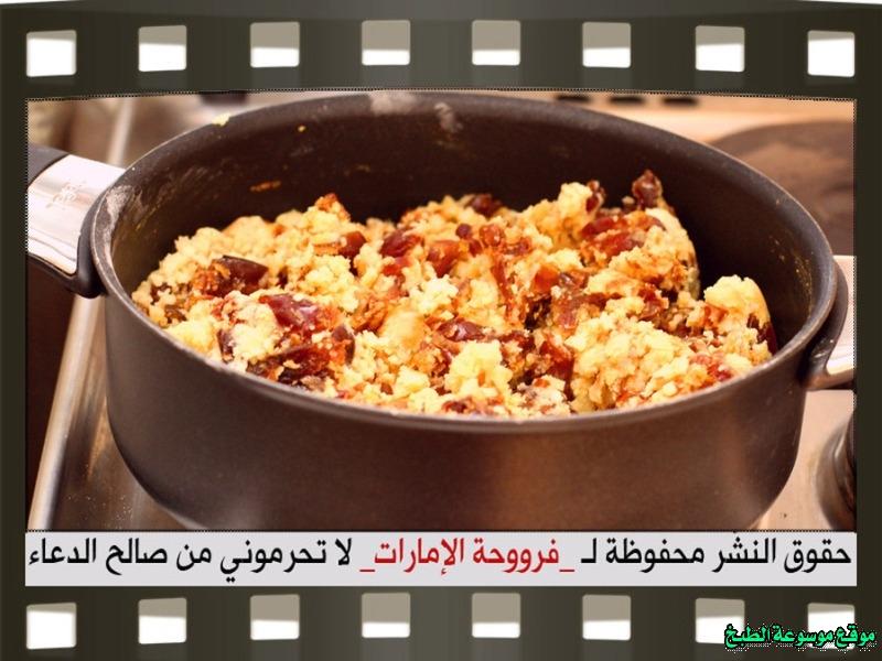 http://photos.encyclopediacooking.com/image/recipes_pictures-arabic-dessert-recipes-%D8%AD%D9%84%D9%88%D9%8A%D8%A7%D8%AA-%D9%81%D8%B1%D9%88%D8%AD%D8%A9-%D8%A7%D9%84%D8%A7%D9%85%D8%A7%D8%B1%D8%A7%D8%AA-%D8%B7%D8%B1%D9%8A%D9%82%D8%A9-%D8%B9%D9%85%D9%84-%D8%AD%D9%84%D9%89-%D8%AE%D8%A8%D9%8A%D8%B5%D8%A9-%D8%A7%D9%84%D8%AA%D9%85%D8%B1-%D8%A8%D8%A7%D9%84%D8%B5%D9%88%D8%B112.jpg
