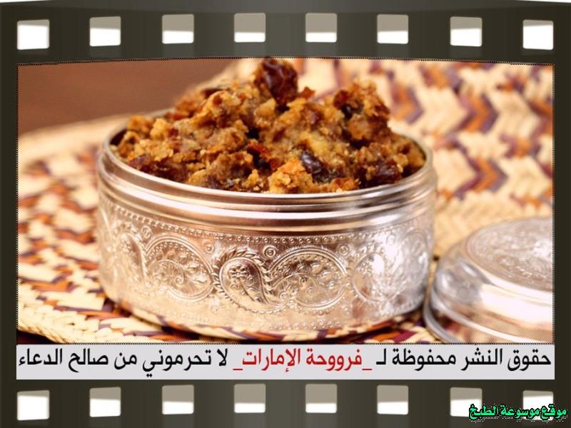 http://photos.encyclopediacooking.com/image/recipes_pictures-arabic-dessert-recipes-%D8%AD%D9%84%D9%88%D9%8A%D8%A7%D8%AA-%D9%81%D8%B1%D9%88%D8%AD%D8%A9-%D8%A7%D9%84%D8%A7%D9%85%D8%A7%D8%B1%D8%A7%D8%AA-%D8%B7%D8%B1%D9%8A%D9%82%D8%A9-%D8%B9%D9%85%D9%84-%D8%AD%D9%84%D9%89-%D8%AE%D8%A8%D9%8A%D8%B5%D8%A9-%D8%A7%D9%84%D8%AA%D9%85%D8%B1-%D8%A8%D8%A7%D9%84%D8%B5%D9%88%D8%B115.jpg