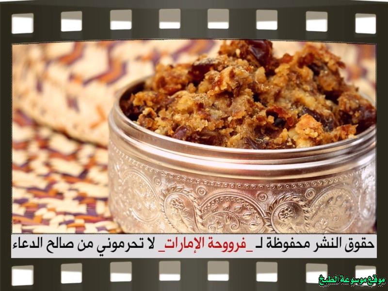 http://photos.encyclopediacooking.com/image/recipes_pictures-arabic-dessert-recipes-%D8%AD%D9%84%D9%88%D9%8A%D8%A7%D8%AA-%D9%81%D8%B1%D9%88%D8%AD%D8%A9-%D8%A7%D9%84%D8%A7%D9%85%D8%A7%D8%B1%D8%A7%D8%AA-%D8%B7%D8%B1%D9%8A%D9%82%D8%A9-%D8%B9%D9%85%D9%84-%D8%AD%D9%84%D9%89-%D8%AE%D8%A8%D9%8A%D8%B5%D8%A9-%D8%A7%D9%84%D8%AA%D9%85%D8%B1-%D8%A8%D8%A7%D9%84%D8%B5%D9%88%D8%B116.jpg
