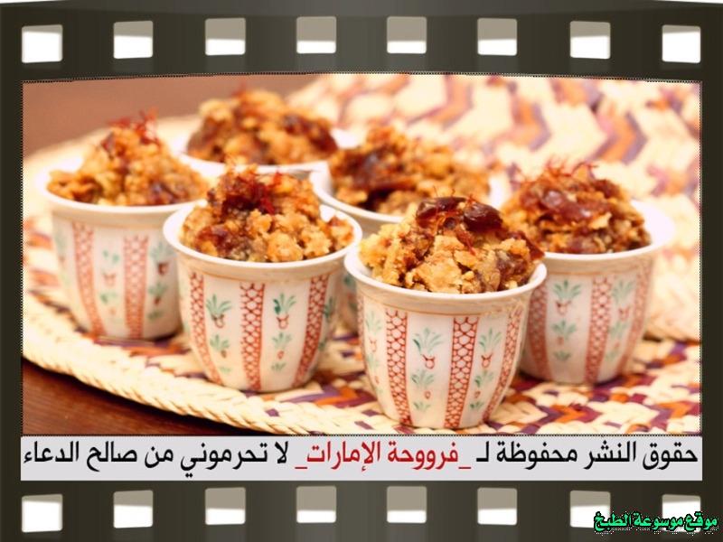 http://photos.encyclopediacooking.com/image/recipes_pictures-arabic-dessert-recipes-%D8%AD%D9%84%D9%88%D9%8A%D8%A7%D8%AA-%D9%81%D8%B1%D9%88%D8%AD%D8%A9-%D8%A7%D9%84%D8%A7%D9%85%D8%A7%D8%B1%D8%A7%D8%AA-%D8%B7%D8%B1%D9%8A%D9%82%D8%A9-%D8%B9%D9%85%D9%84-%D8%AD%D9%84%D9%89-%D8%AE%D8%A8%D9%8A%D8%B5%D8%A9-%D8%A7%D9%84%D8%AA%D9%85%D8%B1-%D8%A8%D8%A7%D9%84%D8%B5%D9%88%D8%B117.jpg