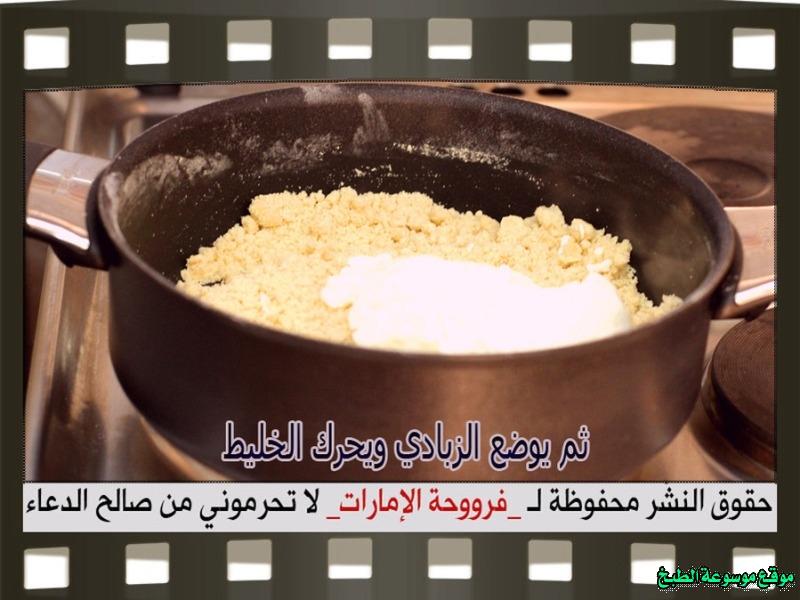 http://photos.encyclopediacooking.com/image/recipes_pictures-arabic-dessert-recipes-%D8%AD%D9%84%D9%88%D9%8A%D8%A7%D8%AA-%D9%81%D8%B1%D9%88%D8%AD%D8%A9-%D8%A7%D9%84%D8%A7%D9%85%D8%A7%D8%B1%D8%A7%D8%AA-%D8%B7%D8%B1%D9%8A%D9%82%D8%A9-%D8%B9%D9%85%D9%84-%D8%AD%D9%84%D9%89-%D8%AE%D8%A8%D9%8A%D8%B5%D8%A9-%D8%A7%D9%84%D8%AA%D9%85%D8%B1-%D8%A8%D8%A7%D9%84%D8%B5%D9%88%D8%B18.jpg