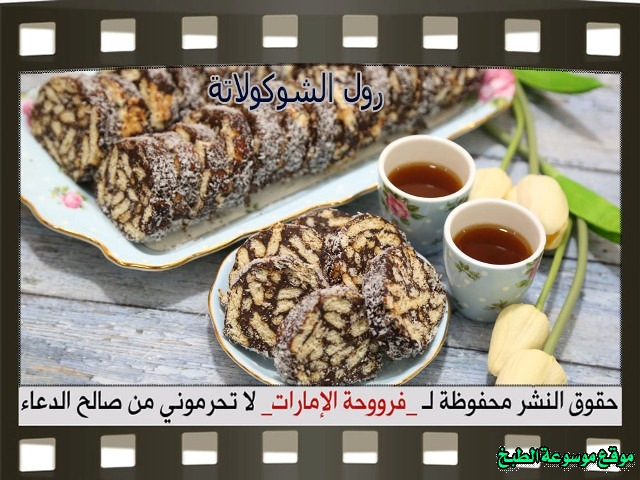 -arabic-dessert-recipes-حلويات فروحة الامارات-طريقة عمل حلى رول الشوكولاته بالبسكويت بالصور