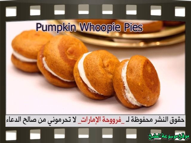 -arabic-dessert-recipes-حلويات فروحة الامارات-طريقة عمل حلى فطائر اليقطين بالصور