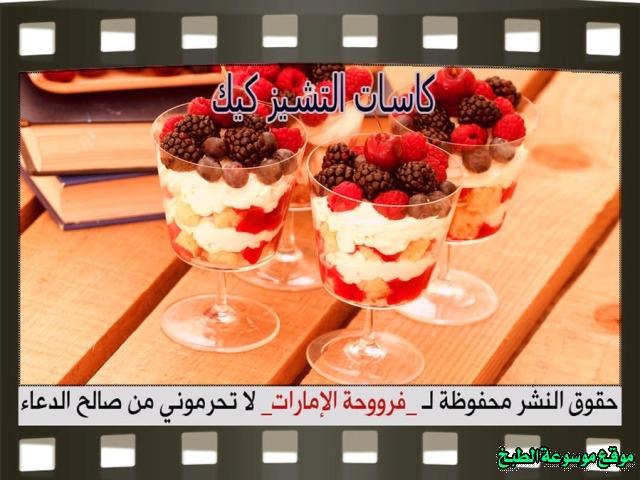 -arabic-dessert-recipes-حلويات فروحة الامارات-طريقة عمل حلى كاسات التشيز كيك بالصور