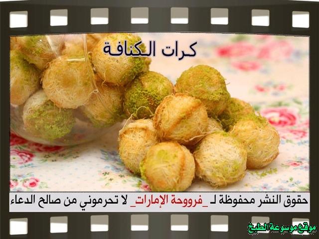 -arabic-dessert-recipes-حلويات فروحة الامارات-طريقة عمل حلى كرات الكنافة بالصور