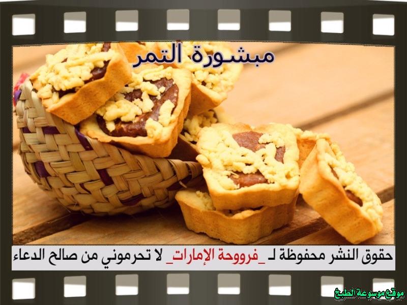 -arabic-dessert-recipes-حلويات فروحة الامارات-طريقة عمل حلى مبشورة التمر بالصور