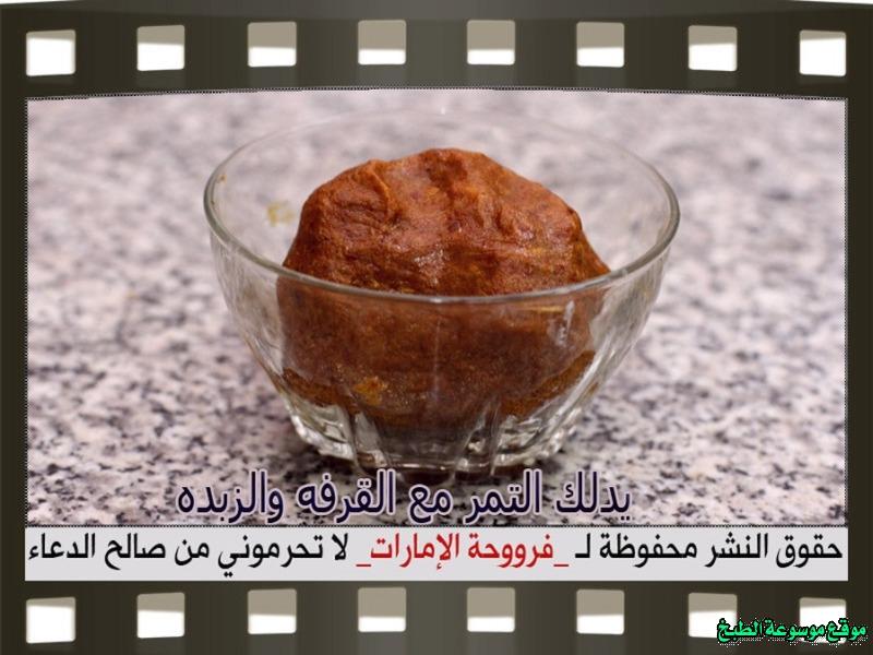 http://photos.encyclopediacooking.com/image/recipes_pictures-arabic-dessert-recipes-%D8%AD%D9%84%D9%88%D9%8A%D8%A7%D8%AA-%D9%81%D8%B1%D9%88%D8%AD%D8%A9-%D8%A7%D9%84%D8%A7%D9%85%D8%A7%D8%B1%D8%A7%D8%AA-%D8%B7%D8%B1%D9%8A%D9%82%D8%A9-%D8%B9%D9%85%D9%84-%D8%AD%D9%84%D9%89-%D9%85%D8%A8%D8%B4%D9%88%D8%B1%D8%A9-%D8%A7%D9%84%D8%AA%D9%85%D8%B1-%D8%A8%D8%A7%D9%84%D8%B5%D9%88%D8%B15.jpg