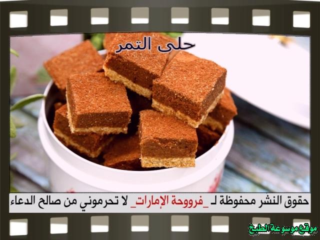 -arabic-dessert-recipes-حلويات فروحة الامارات-طريقة عمل حلى مكعبات التمر بالبسكويت بالصور