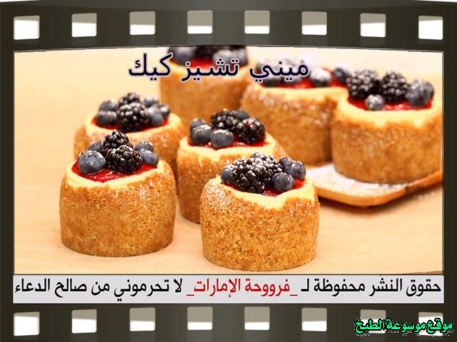-arabic-dessert-recipes-حلويات فروحة الامارات-طريقة عمل حلى ميني تشيز كيك بحشوة الفراولة والتوت بالصور