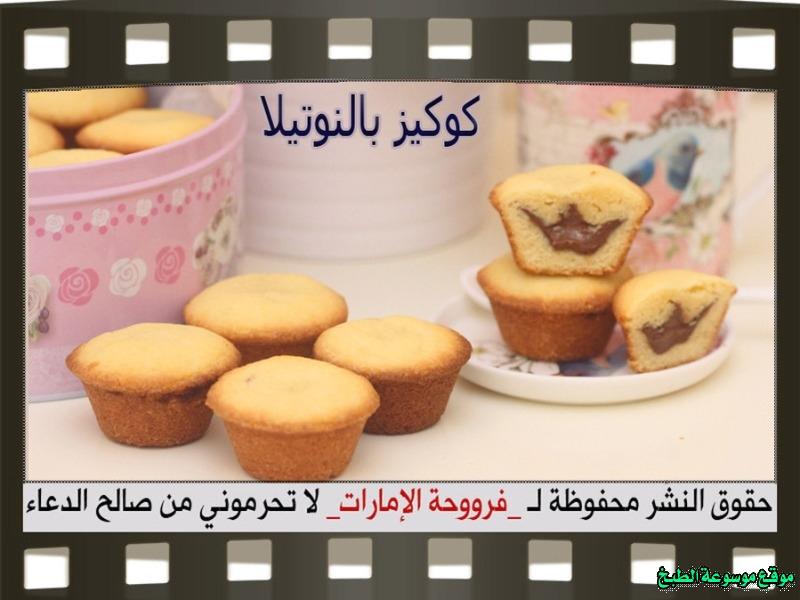 http://photos.encyclopediacooking.com/image/recipes_pictures-arabic-dessert-recipes-%D8%AD%D9%84%D9%88%D9%8A%D8%A7%D8%AA-%D9%81%D8%B1%D9%88%D8%AD%D8%A9-%D8%A7%D9%84%D8%A7%D9%85%D8%A7%D8%B1%D8%A7%D8%AA-%D8%B7%D8%B1%D9%8A%D9%82%D8%A9-%D8%B9%D9%85%D9%84-%D8%AD%D9%84%D9%89-cookies-nutella-recipe%D9%83%D9%88%D9%83%D9%8A%D8%B2-%D8%A7%D9%84%D9%86%D9%88%D8%AA%D9%8A%D9%84%D8%A7-%D8%A8%D8%A7%D9%84%D8%B5%D9%88%D8%B1.jpg