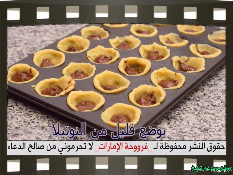 http://photos.encyclopediacooking.com/image/recipes_pictures-arabic-dessert-recipes-%D8%AD%D9%84%D9%88%D9%8A%D8%A7%D8%AA-%D9%81%D8%B1%D9%88%D8%AD%D8%A9-%D8%A7%D9%84%D8%A7%D9%85%D8%A7%D8%B1%D8%A7%D8%AA-%D8%B7%D8%B1%D9%8A%D9%82%D8%A9-%D8%B9%D9%85%D9%84-%D8%AD%D9%84%D9%89-cookies-nutella-recipe%D9%83%D9%88%D9%83%D9%8A%D8%B2-%D8%A7%D9%84%D9%86%D9%88%D8%AA%D9%8A%D9%84%D8%A7-%D8%A8%D8%A7%D9%84%D8%B5%D9%88%D8%B19.jpg
