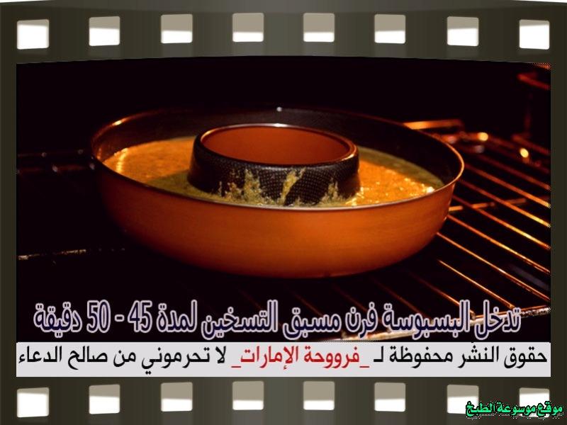 http://photos.encyclopediacooking.com/image/recipes_pictures-best-easy-basbousa-recipe-%D9%88%D8%B5%D9%81%D8%A9-%D8%B7%D8%B1%D9%8A%D9%82%D8%A9-%D8%B9%D9%85%D9%84-%D8%A7%D9%84%D8%A8%D8%B3%D8%A8%D9%88%D8%B3%D8%A9-%D8%A8%D8%B5%D9%84%D8%B5%D8%A9-%D8%A7%D9%84%D8%AC%D8%A8%D9%86-%D9%81%D8%B1%D9%88%D8%AD%D8%A9-%D8%A7%D9%84%D8%A7%D9%85%D8%A7%D8%B1%D8%A7%D8%AA-%D8%A8%D8%A7%D9%84%D8%B5%D9%88%D8%B110.jpg