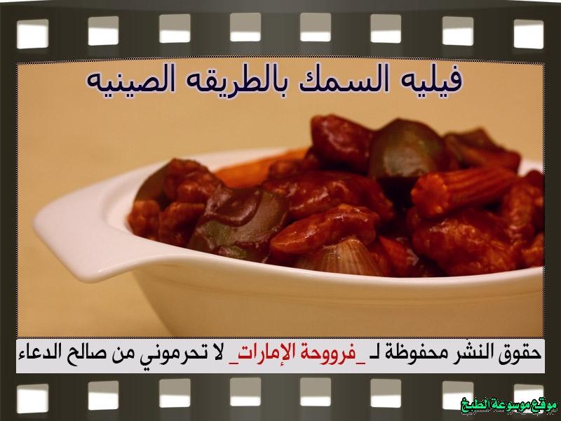 -emirates-frooha-arabic-food-cooking-recipes-وصفات-اطباق-ساخنة-رئيسية-فروحة-الامارات-بالصور-طريقة عمل الذ فيليه السمك بالطريقه الصينيه لذيذ منزلي بالصور