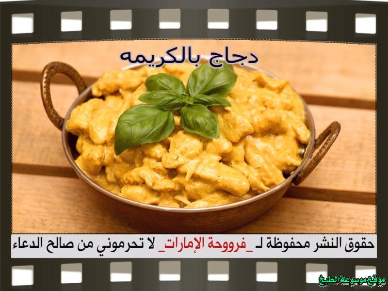 -emirates-frooha-arabic-food-cooking-recipes-وصفات-اطباق-ساخنة-رئيسية-فروحة-الامارات-بالصور-طريقة عمل الذ دجاج بالكريمة لذيذ منزلي بالصور