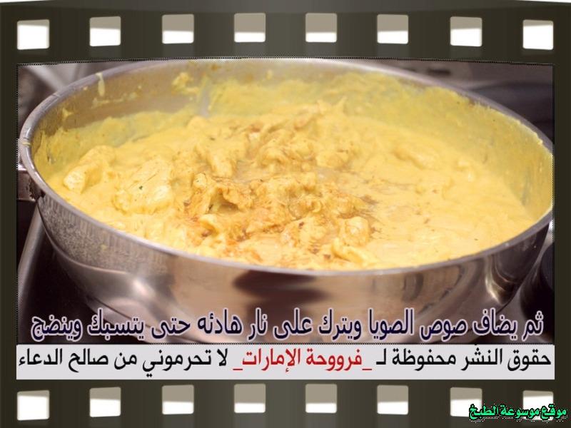 http://photos.encyclopediacooking.com/image/recipes_pictures-cream-of-chicken-recipes-%D8%B7%D8%B1%D9%8A%D9%82%D8%A9-%D8%B9%D9%85%D9%84-%D9%83%D9%8A%D9%81-%D8%A7%D8%B3%D9%88%D9%8A-%D8%AF%D8%AC%D8%A7%D8%AC-%D8%A8%D8%A7%D9%84%D9%83%D8%B1%D9%8A%D9%85%D8%A9-%D9%84%D8%B0%D9%8A%D8%B0-%D9%81%D8%B1%D9%88%D8%AD%D8%A9-%D8%A7%D9%84%D8%A7%D9%85%D8%A7%D8%B1%D8%A7%D8%AA-%D8%A8%D8%A7%D9%84%D8%B5%D9%88%D8%B111.jpg