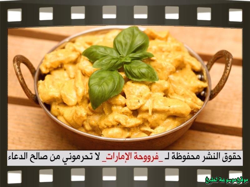 http://photos.encyclopediacooking.com/image/recipes_pictures-cream-of-chicken-recipes-%D8%B7%D8%B1%D9%8A%D9%82%D8%A9-%D8%B9%D9%85%D9%84-%D9%83%D9%8A%D9%81-%D8%A7%D8%B3%D9%88%D9%8A-%D8%AF%D8%AC%D8%A7%D8%AC-%D8%A8%D8%A7%D9%84%D9%83%D8%B1%D9%8A%D9%85%D8%A9-%D9%84%D8%B0%D9%8A%D8%B0-%D9%81%D8%B1%D9%88%D8%AD%D8%A9-%D8%A7%D9%84%D8%A7%D9%85%D8%A7%D8%B1%D8%A7%D8%AA-%D8%A8%D8%A7%D9%84%D8%B5%D9%88%D8%B116.jpg