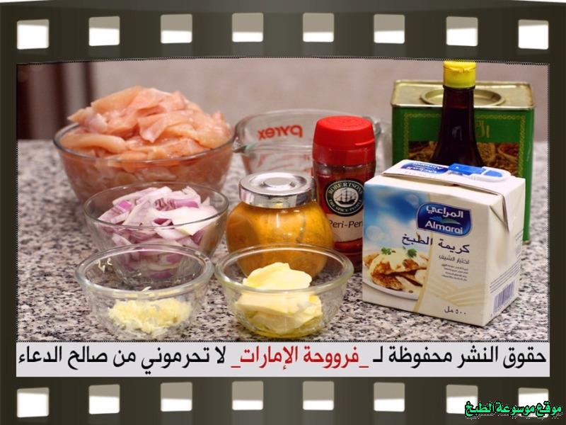 http://photos.encyclopediacooking.com/image/recipes_pictures-cream-of-chicken-recipes-%D8%B7%D8%B1%D9%8A%D9%82%D8%A9-%D8%B9%D9%85%D9%84-%D9%83%D9%8A%D9%81-%D8%A7%D8%B3%D9%88%D9%8A-%D8%AF%D8%AC%D8%A7%D8%AC-%D8%A8%D8%A7%D9%84%D9%83%D8%B1%D9%8A%D9%85%D8%A9-%D9%84%D8%B0%D9%8A%D8%B0-%D9%81%D8%B1%D9%88%D8%AD%D8%A9-%D8%A7%D9%84%D8%A7%D9%85%D8%A7%D8%B1%D8%A7%D8%AA-%D8%A8%D8%A7%D9%84%D8%B5%D9%88%D8%B12.jpg