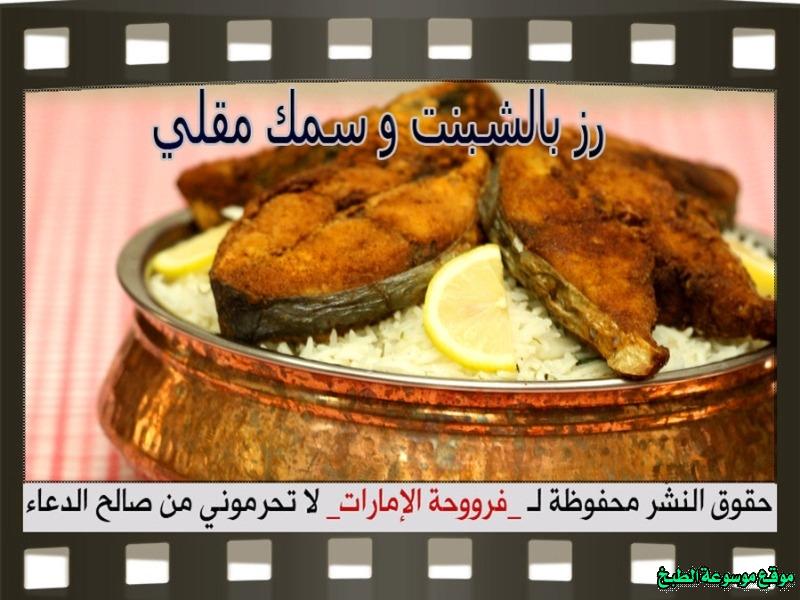 -emirates-frooha-arabic-food-cooking-recipes-وصفات-اطباق-ساخنة-رئيسية-فروحة-الامارات-بالصور-طريقة عمل الذ سمك مقلي مع رز بالشبنت لذيذ منزلي بالصور