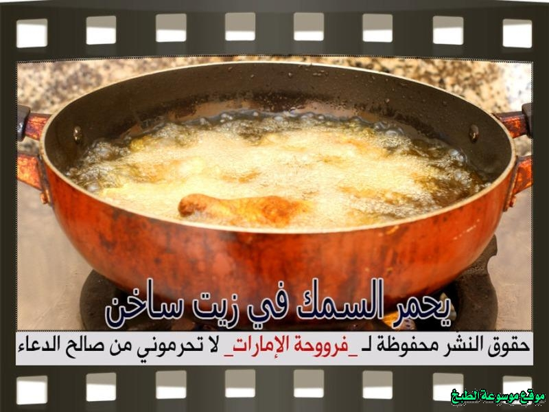 http://photos.encyclopediacooking.com/image/recipes_pictures-crispy-fish-fried-rice-recipes-%D8%B7%D8%B1%D9%8A%D9%82%D8%A9-%D8%B9%D9%85%D9%84-%D9%83%D9%8A%D9%81-%D8%A7%D8%B3%D9%88%D9%8A-%D8%B3%D9%85%D9%83-%D9%83%D9%86%D8%B9%D8%AF-%D9%85%D9%82%D9%84%D9%8A-%D9%85%D9%82%D8%B1%D9%85%D8%B4-%D9%85%D8%B9-%D8%B1%D8%B2-%D8%A8%D8%A7%D9%84%D8%B4%D8%A8%D9%86%D8%AA-%D9%84%D8%B0%D9%8A%D8%B0%D9%87-%D9%81%D8%B1%D9%88%D8%AD%D8%A9-%D8%A7%D9%84%D8%A7%D9%85%D8%A7%D8%B1%D8%A7%D8%AA-%D8%A8%D8%A7%D9%84%D8%B5%D9%88%D8%B112.jpg