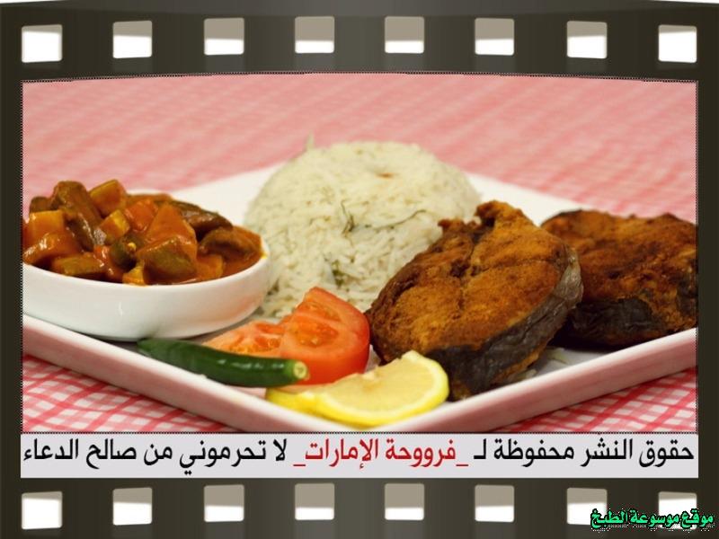 http://photos.encyclopediacooking.com/image/recipes_pictures-crispy-fish-fried-rice-recipes-%D8%B7%D8%B1%D9%8A%D9%82%D8%A9-%D8%B9%D9%85%D9%84-%D9%83%D9%8A%D9%81-%D8%A7%D8%B3%D9%88%D9%8A-%D8%B3%D9%85%D9%83-%D9%83%D9%86%D8%B9%D8%AF-%D9%85%D9%82%D9%84%D9%8A-%D9%85%D9%82%D8%B1%D9%85%D8%B4-%D9%85%D8%B9-%D8%B1%D8%B2-%D8%A8%D8%A7%D9%84%D8%B4%D8%A8%D9%86%D8%AA-%D9%84%D8%B0%D9%8A%D8%B0%D9%87-%D9%81%D8%B1%D9%88%D8%AD%D8%A9-%D8%A7%D9%84%D8%A7%D9%85%D8%A7%D8%B1%D8%A7%D8%AA-%D8%A8%D8%A7%D9%84%D8%B5%D9%88%D8%B118.jpg