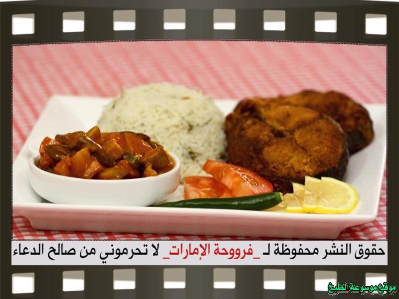 http://photos.encyclopediacooking.com/image/recipes_pictures-crispy-fish-fried-rice-recipes-%D8%B7%D8%B1%D9%8A%D9%82%D8%A9-%D8%B9%D9%85%D9%84-%D9%83%D9%8A%D9%81-%D8%A7%D8%B3%D9%88%D9%8A-%D8%B3%D9%85%D9%83-%D9%83%D9%86%D8%B9%D8%AF-%D9%85%D9%82%D9%84%D9%8A-%D9%85%D9%82%D8%B1%D9%85%D8%B4-%D9%85%D8%B9-%D8%B1%D8%B2-%D8%A8%D8%A7%D9%84%D8%B4%D8%A8%D9%86%D8%AA-%D9%84%D8%B0%D9%8A%D8%B0%D9%87-%D9%81%D8%B1%D9%88%D8%AD%D8%A9-%D8%A7%D9%84%D8%A7%D9%85%D8%A7%D8%B1%D8%A7%D8%AA-%D8%A8%D8%A7%D9%84%D8%B5%D9%88%D8%B120.jpg